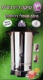 מיחם Tikaline TLN30 6 ליטר טיקה ליין