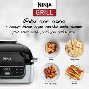 נינג'ה גריל – AG301 NINJA GRILL