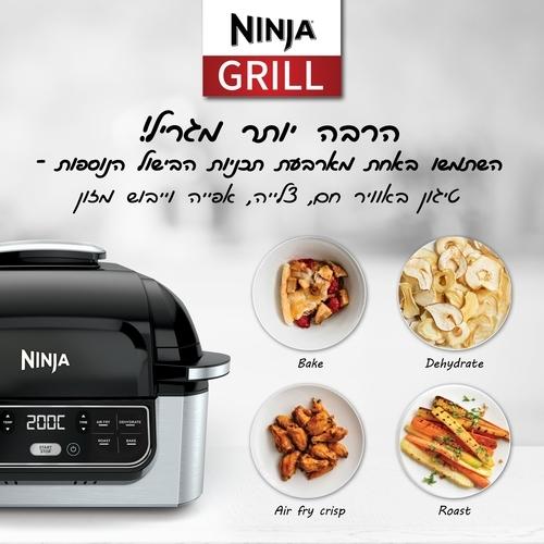 נינג'ה גריל - AG301 NINJA GRILL